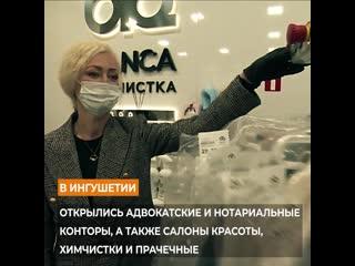 Как российские регионы снимают ограничения