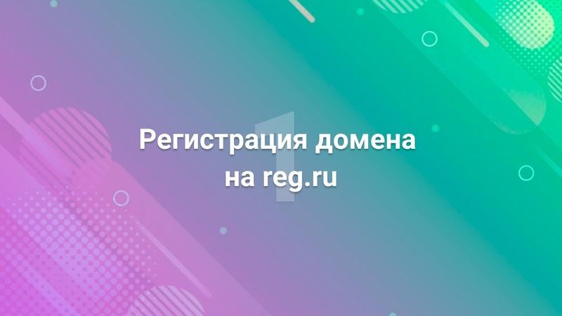 1. Регистрация домена на reg.ru