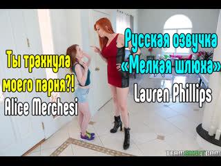 Lauren Phillips, Alice Merchesi Нежный секс  [Трах, all sex, porn, big tits, Milf, инцест, порно blowjob brazzers секс анальное