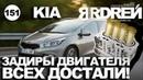 КИА - ЗАДИРЫ двигателя ВСЕХ ДОСТАЛИ !