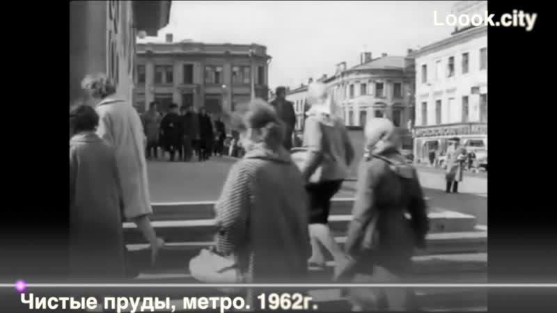 Чистые пруды метро 1962г Застава Ильича