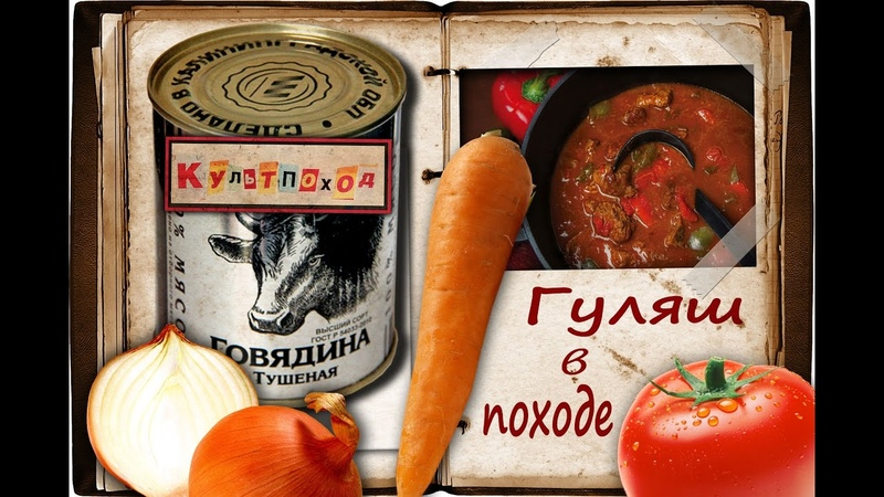 Гуляш из тушенки Goulash from stewed meat