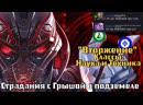 Marvel Битва Чемпионов - Страдания с Грышой в подземелье. МБЧ Вторжение
