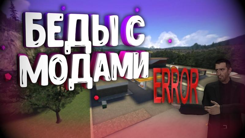 Решения проблем с Аддонами ERROR Эмо Текстуры Garry's mod