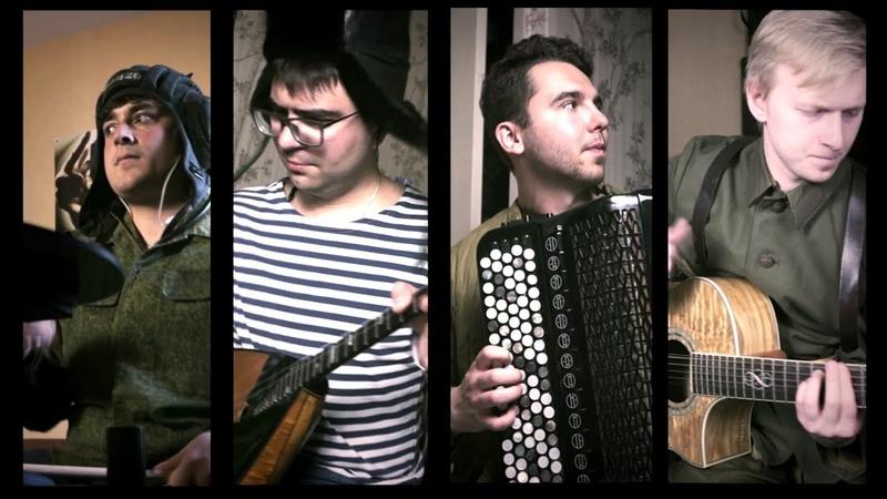 Любэ - Комбат (балалайка, баян, гитара, барабаны)