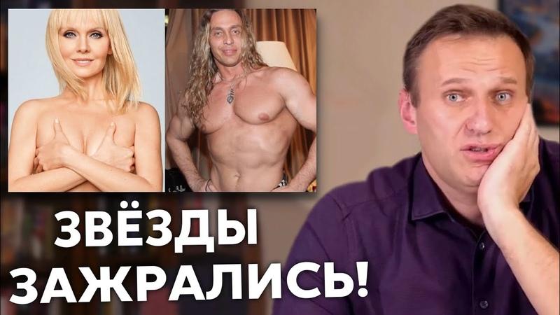 Певица Валерия и Тарзан ГНОБЯТ народ Алексей Навальный
