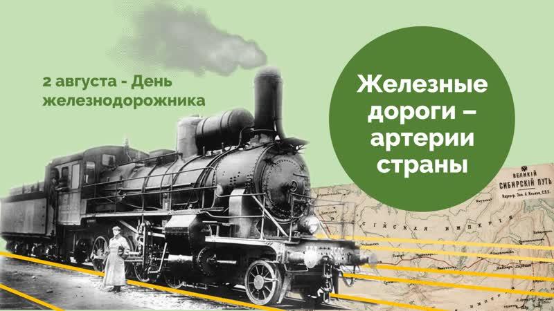 Железные дороги артерии страны