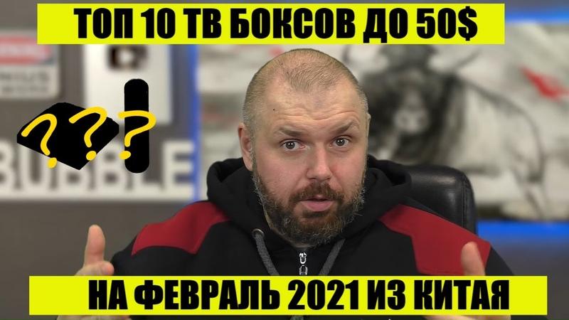 ТОП 10 ТВ Боксов до 50$ НА ФЕВРАЛЬ 2021 ГОДА ИЗ КИТАЯ по версии канала TECHNOZON