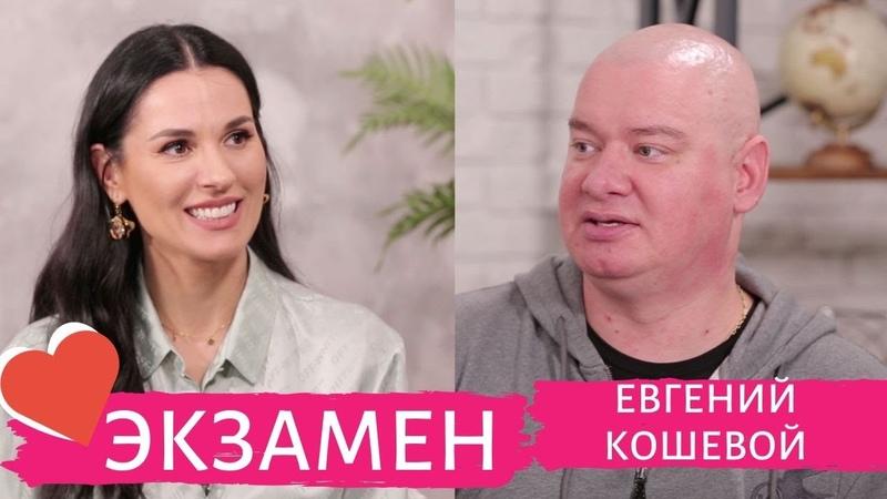 Евгений Кошевой о главных женщинах в его жизни вторых ролях и близкой дружбе с Зеленским