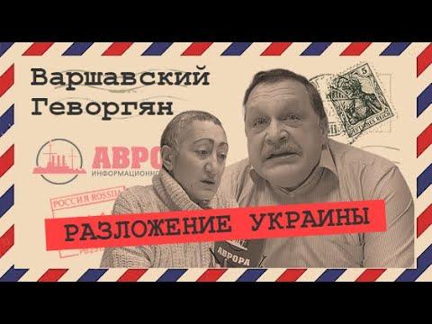 Кроме России восстанавливать государственность Украины некому Евгений Варшавский Каринэ Геворгян
