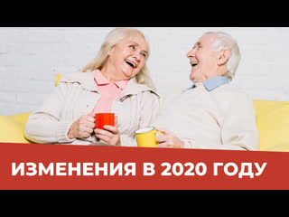 Как изменится жизнь россиян в 2020 году