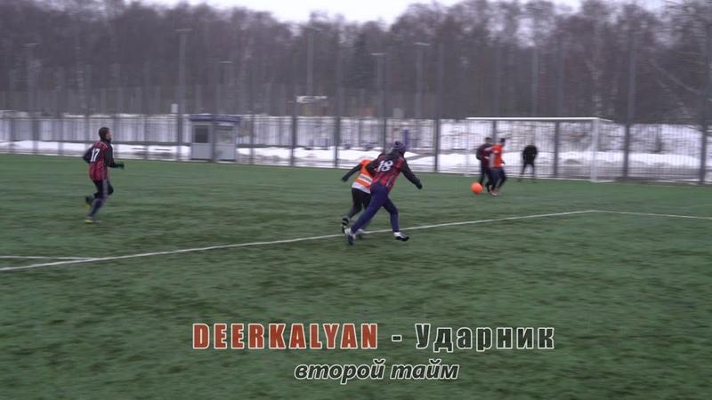 02 02 20 ЛФЛ СВАО 22 тур 1 лиги Deerkalyan 3 0 Ударник смотреть онлайн без регистрации