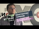 Константин Таранов об участии в новогоднем шоу Играй Анон, миссии в профессии и журналистике на ТВ.