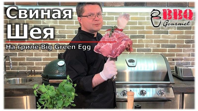 Свиная шея на гриле Big Green Egg Grilled Pork