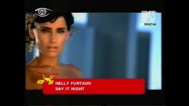 Nelly Furtado - Say It Right (MTV Россия) (Нирэя (Гомель), 2007)