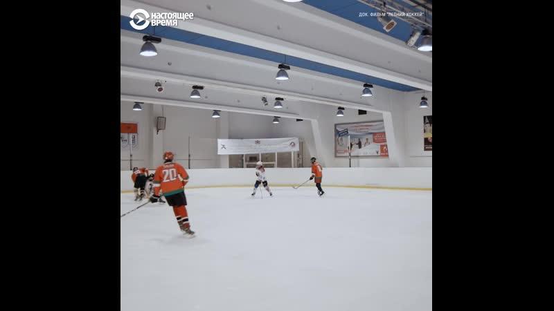 «Летний хоккей». Режиссеры: Розалие Когоутова, Томаш Бояр. Чехия, 2019