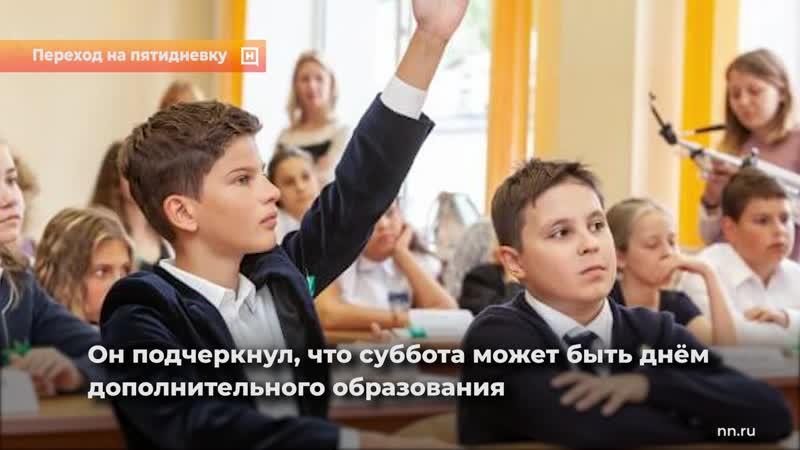 В региональном правительстве разрабатывают план по переводу всех школ региона на пятидневное обучение