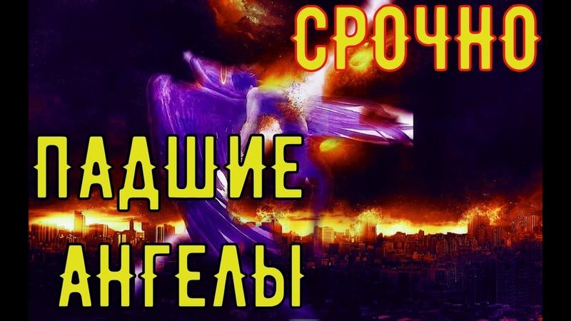 миру пришел конец Падшие ангелы стали появляться или это демоны закат солнце настал нло в сербии