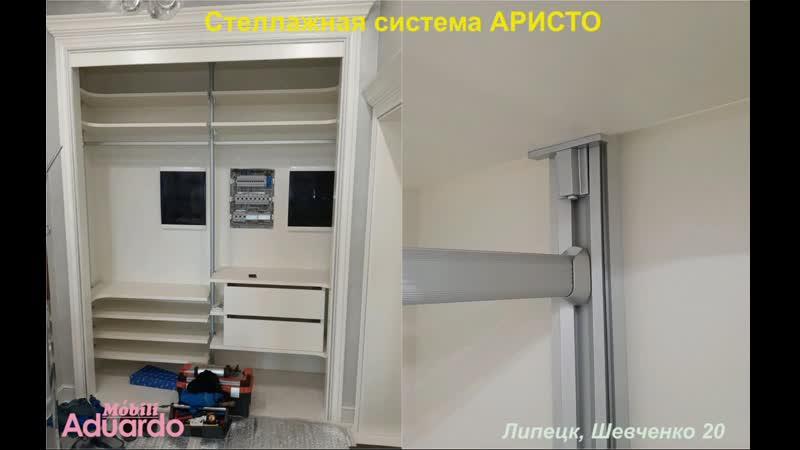 Стеллажная Система АРИСТО. Шкаф Купе в Прихожей.