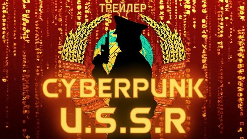 Cyberpunk U.S.S.R trailer