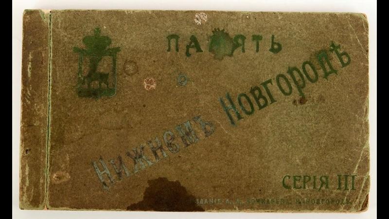 Память Нижнего Новгорода Nizhny Novgorod memory