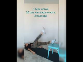 Фитнес со стулом