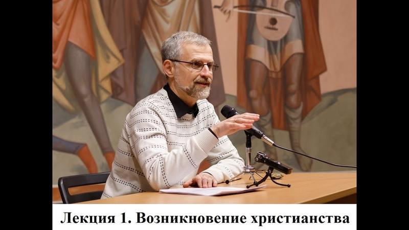 Р В Светлов История христианства 1 лекция