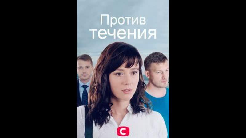 Пpoтuв теченuя 10 серия из 10 (2020) HD 720