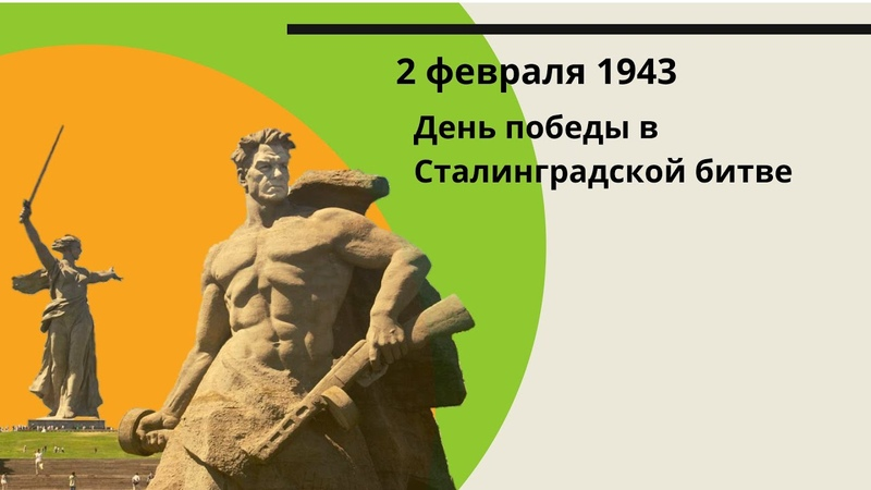 2 февраля День воинской славы России День победы в Сталинградской битве 1943г