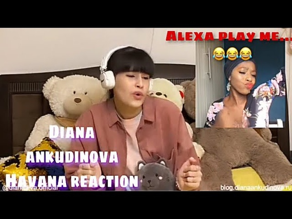 REACTING to Diana Ankudinova HAVANA Cover my REACTION so FUNNY FAM😂😂😂