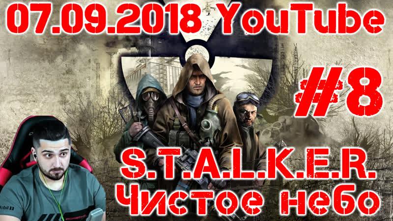 Hard Play ● 07.09.2018 ● YouTube серия ● S.T.A.L.K.E.R.: Чистое небо 8