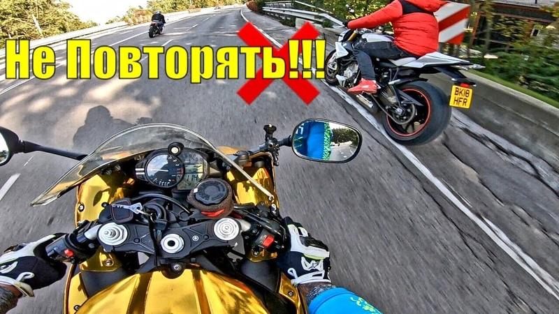КАК не НАДО ЕЗДИТЬ на Мотоцикле ЗОЛОТАЯ YAMAHA R1 Diablo