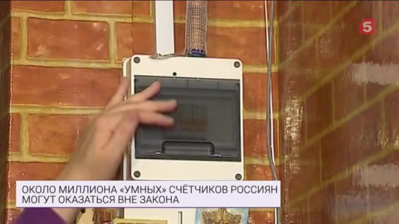 Около миллиона электросчетчиков по всей стране могут оказаться вне закона
