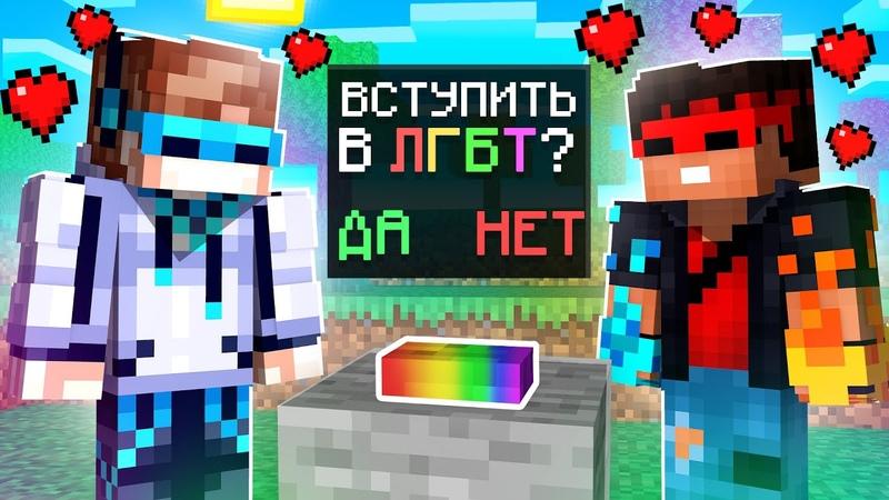 МАЙНКРАФТ НО НАС ЗАСТАВИЛИ ВСТУПИТЬ В ЛГБТ SkyBlock RPG Остров РПГ 103