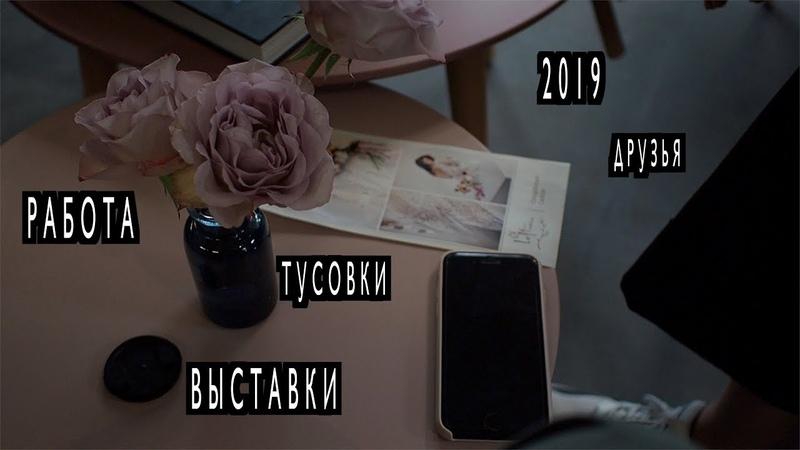 18 моими глазами 2019 год