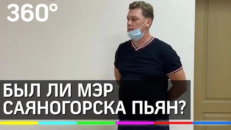 Нарколог расскажет о пьяном вождении мэра Саяногорска