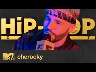 Cherocky Простой парень на большой сцене / MTV Hip-Hop Chart