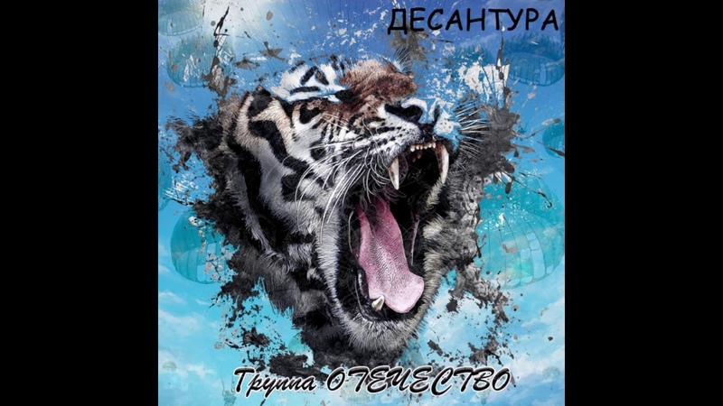 Группа Отечество Десантура Лучшая песня Десанта