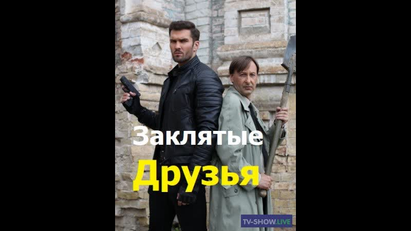 Заклятые друзья 9 - 16 серия Сериал 2019 Детектив, Мистика