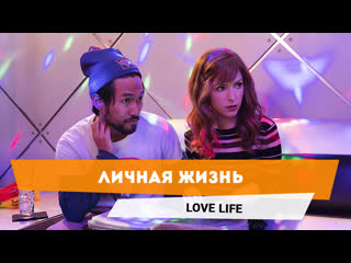 Личная жизнь | Love Life — русский трейлер сериала [2020]