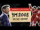 Что привело Россию к золоту Чемпионата мира 2008 в Канаде МОМЕНТ В ИСТОРИИ