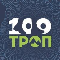 Логотип 100 ТРОП - организация активного отдыха