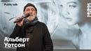 Public talk Альберта Уотсона Любимый фотограф Стива Джобса и Альфреда Хичкока