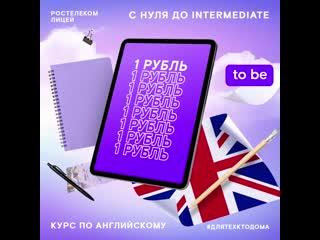 От нуля до Intermediate c cервисом Ростелеком Лицей за 1 рубль