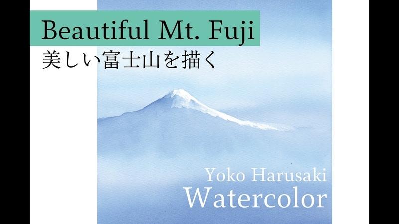 How to draw watercolors Mount Fuji Yoko Harusaki 水彩画 美しい富士山の描き方 春崎陽子 3 color watercolor painting