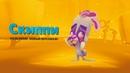 Зуба Кролик СКИППИ Обзор !!! Новый Персонаж Zooba