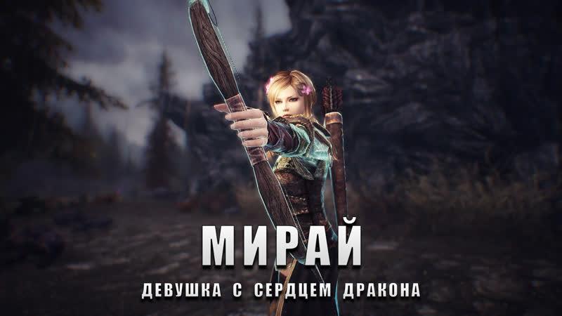 The Elder Scrolls V Skyrim МИРАЙ