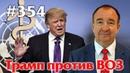 Игорь Панарин: Мировая политика 354. Трамп против ВОЗ