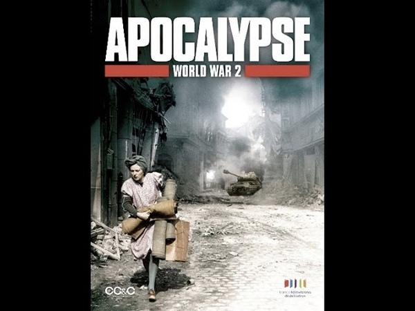 Апокалипсис Вторая мировая война 3 серия из 6 Мир в войне 2009