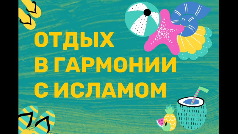 В пятницу 28 февраля 2020 приглашаем всех желающих братьев и сестер на Мусульманский День в аквапарк Барионикс Казань